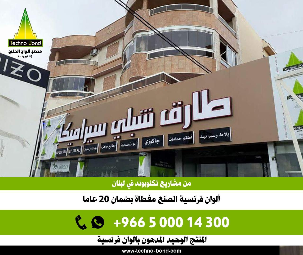 شركات كلادينج بمصر كلادينج 2019