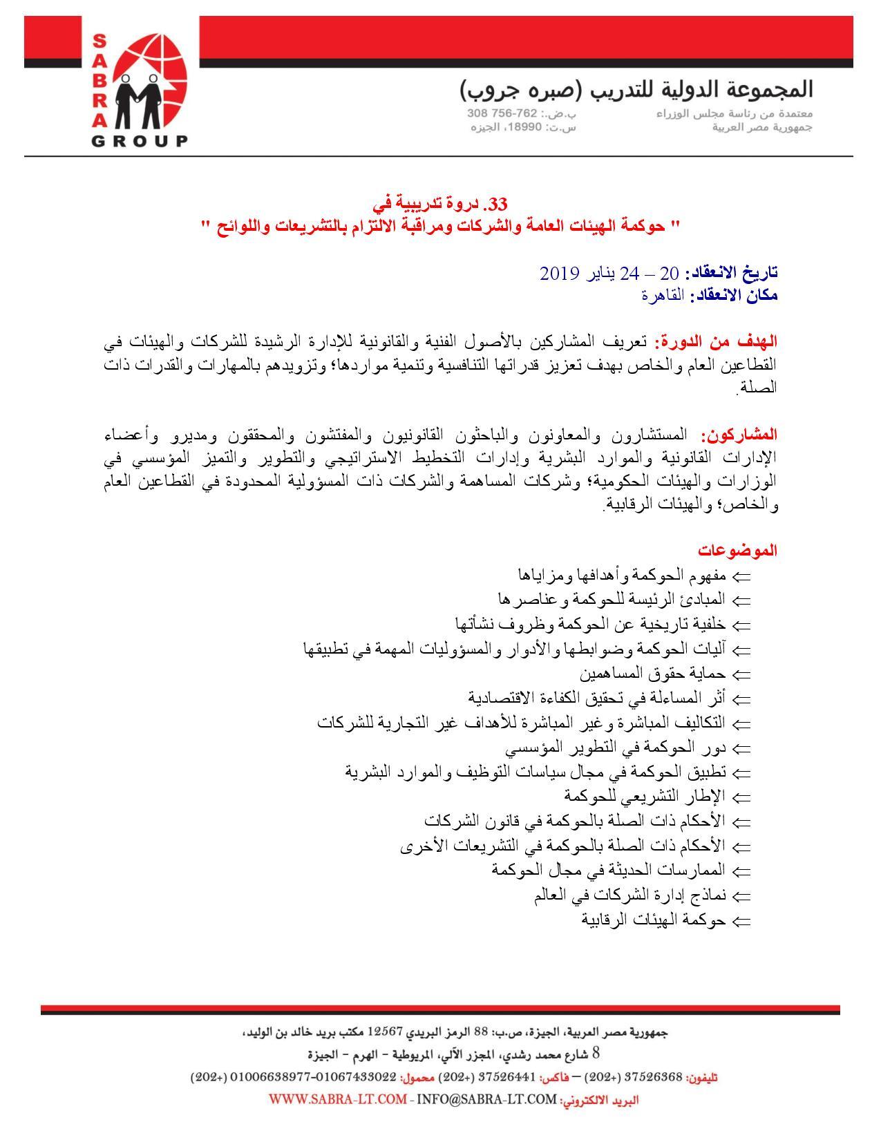 """دورة """"حوكمة الهيئات العامة والشركات"""