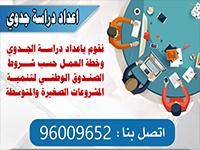 مكتب دراسة جدوى بالكويت P_1146bvpgr5