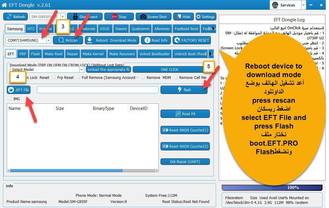 روت سامسونج J330F اصدار 7 0 حماية 3 باستخدام EFT Dongle