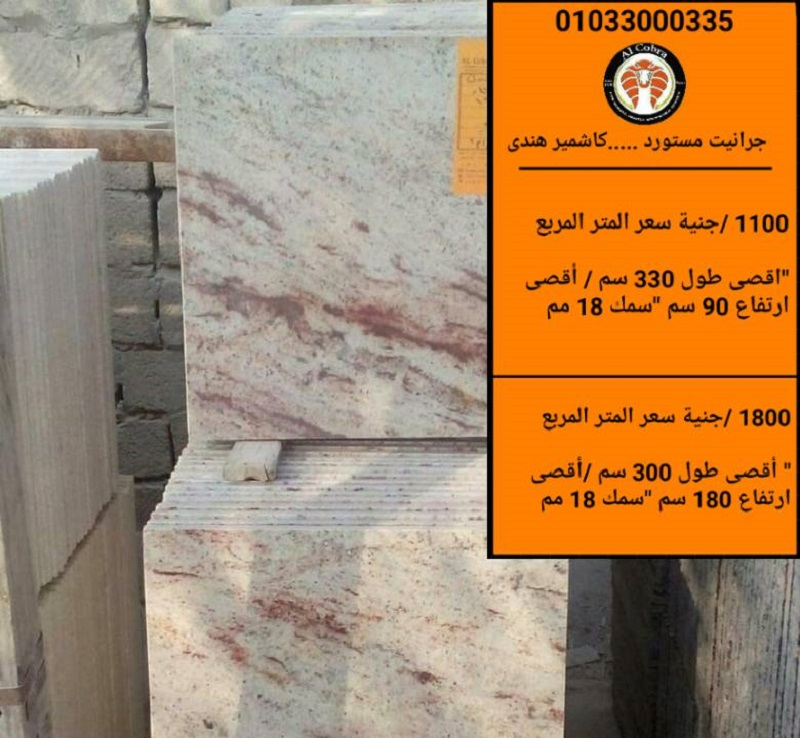 اسعار الرخام بمصر  | انواع الرخام والجرانيت | ارضيات ودرج سلم رخام P_12901yhas4