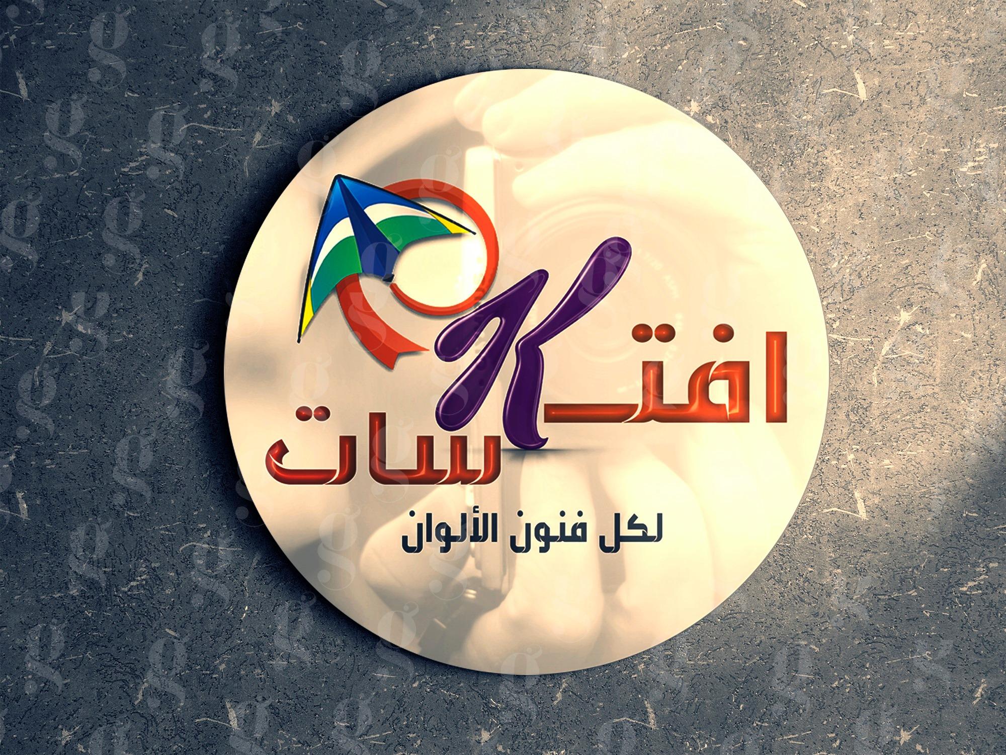 صمم شعار لشركتك P_1373qq8az3