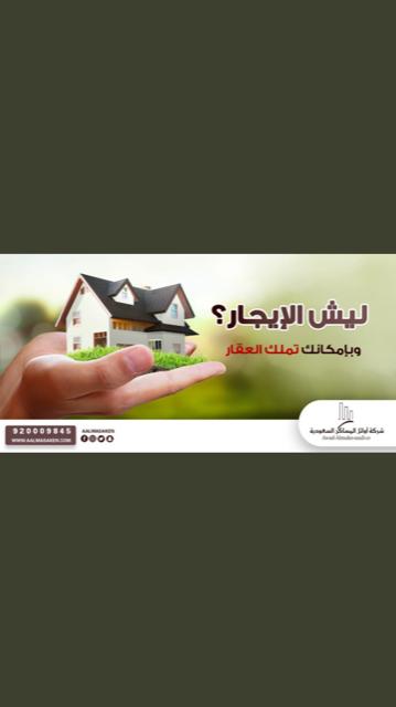 شركة اوائل المساكن السعودية ( التمويل العقاري ) P_1431hzleh3