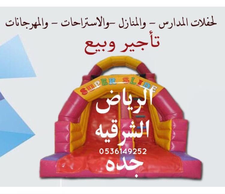 الاحتفال الانيق، ملاعب صابونية، نطيطات، زحليقات، زحاليق، للبيع والتأجير في الرياض جده الشرقيه مكه  P_1467vmbwt1