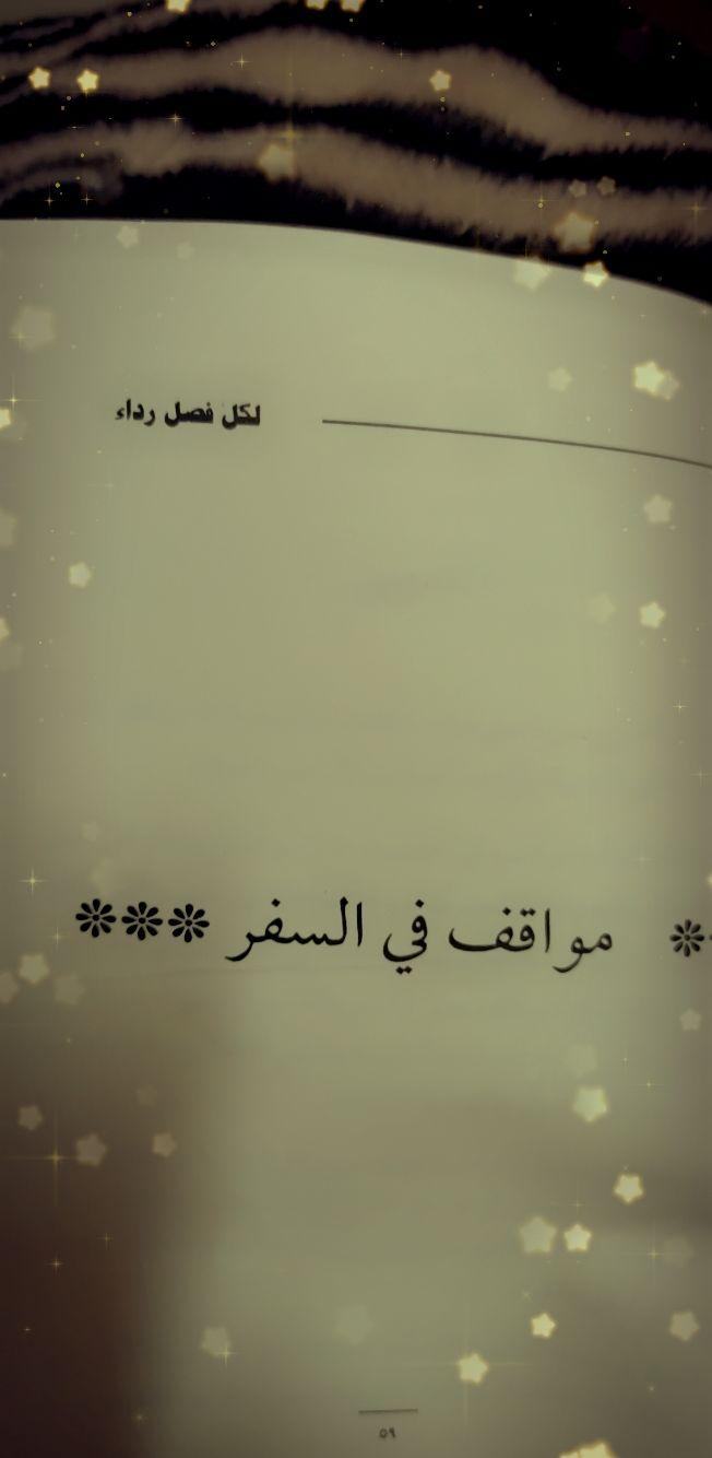 كتاب رداء دسمان موافق الشنان