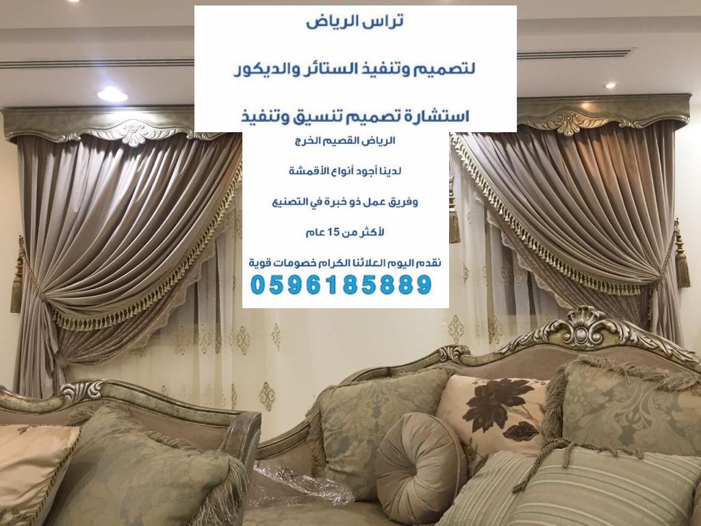 مؤسسه تراس الرياض لأحدث تصاميم p_1623zstlb4.jpg