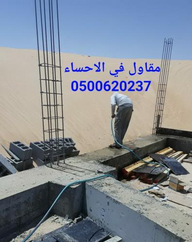مقاول عظم الاحساء , 0500620237 , مقاول , متخصصون باعمال البناء في الاحساء و الهفوف ,  P_1662n6x8s6