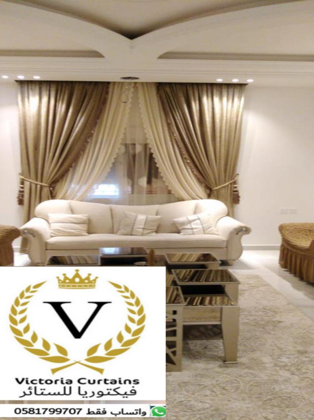 .. فيكتوريا للستائر بالرياض اختيارك لتفصيل ستائر في الرياض،محلات تفصيل ستائر بالرياض  P_1699roq781