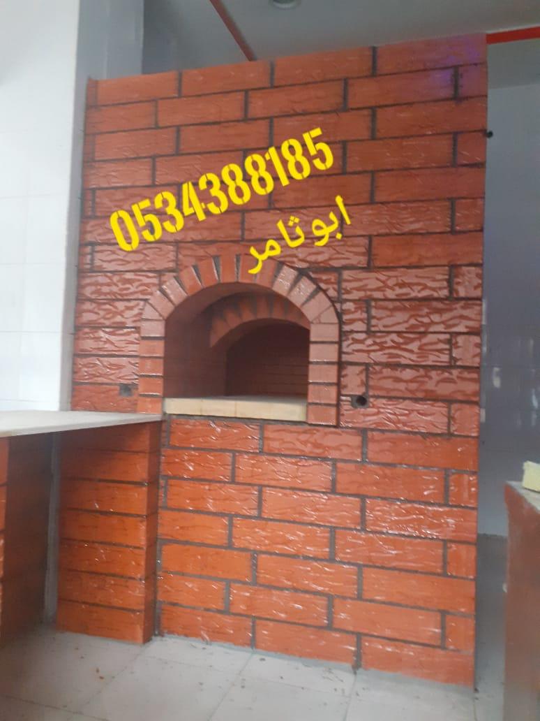 بناء فرن في الرياض , فرن في الشرقية , فرن مطعم , افران مطاعم  0534388185 P_1819pjk986