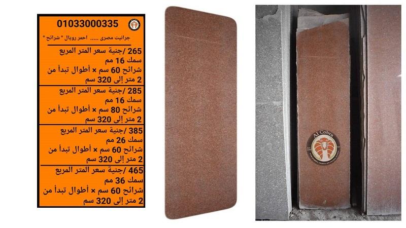 الرخام والجرانيت المصرى والمستورد بالصور والاسعار P_1838ipv4d3