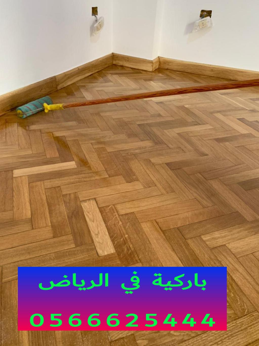 باركيه الرياض 0566625444 تركيب باركية p_192861vrp1.jpg