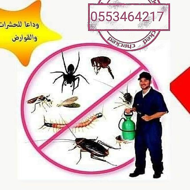 رساله طيبه لخدمات تنظيف خزانات p_2019ivw2d1.jpg