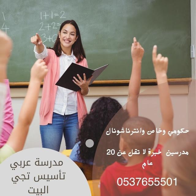 مدرس ومدرسه خصوصي عربية بالرياض p_2094qu7ud1.jpg