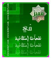 مميز نفحات إسلامية