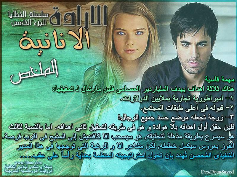93-الإرادة الأنانية-آنى الخطايا-ترجمة