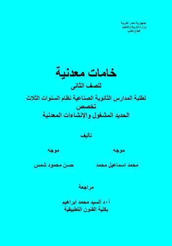 كتاب علم المواد - خامات معدنية - صفحة 2 P_805bfblz3