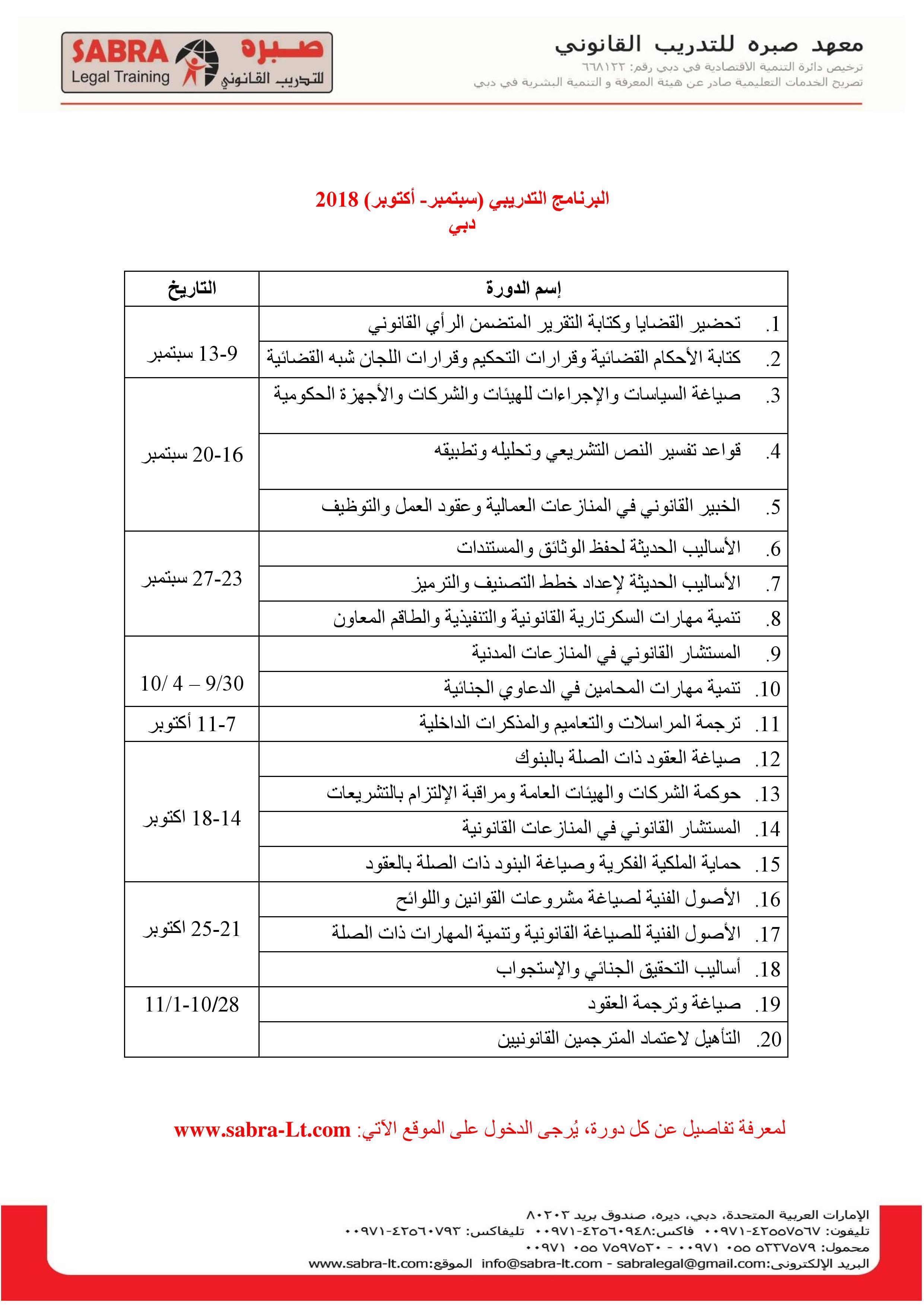 البرنامج التدريبي سبتمبر أكتوبر) 2018